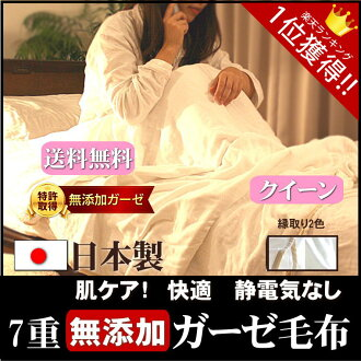 """""""The product made in for seven folds of gauze blanket oar season adults warmer than gauze cotton wool cloth, 100% of queen size ★ seven folds gauze cotton wool cloth * queen size 210*210cm skin care ★ cotton of the Rakuten first place ★ genuine article a"""