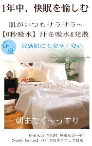 冬・毛布以上の快適毛布松並木の無添加ガーゼ毛布は静電気なし、ホコリなし肌ケア毛布