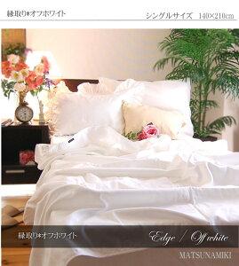 真っ白が素敵♪縁取りもオフホワイトガーゼ綿毛布シングルサイズ