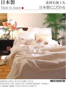 日本製毛布楽天1位★敏感肌にやさしい綿毛布