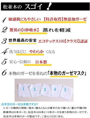 松並木の無添加ガーゼマスク大人用・子供用/美容対策の日本製ガーゼマスク