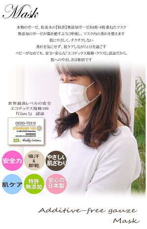 敏感肌にもやさしいマスク無添加ガーゼマスク松並木日本製