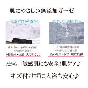 バスミトン大人用日本製★松並木のガーゼ入浴ミトン肌に優しい綿100%無添加【NuddyCotton】ガーゼ2重ガーゼ入浴用ミトン中人大人用『日本製』