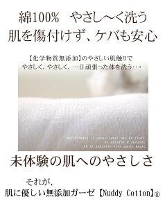 楽天1位★本物のガーゼ綿100%ガーゼのバスミトン大人用/子供用日本製★松並木のガーゼ2枚重ね入浴ミトン肌を傷つけない、やさしい綿100%無添加【NuddyCotton】ガーゼ2重ガーゼ入浴用ミトン中人大人用『日本製』