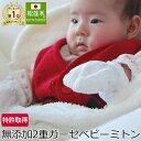 【送料無料】 ベビー用 ミトン ひっかき防止 手袋 3色セット 左右兼用 新生児 赤ちゃん 出産祝 かきむしり防止 ひっ掻き 掻きむしり メッシュ コットン 綿 紐付き
