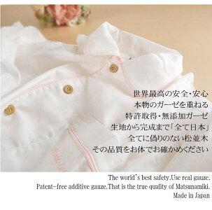 楽天1位・松並木の無添加ガーゼパジャマレディース・メンズ長袖・前開き春・夏・秋用パジャマ、アセモ対策、敏感肌にもやさしいパジャマ