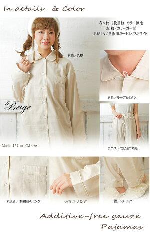 綿100%無添加ガーゼパジャマ/ベージュ/メンズ・レディース日本製