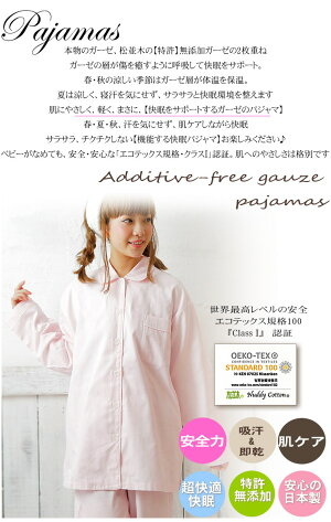 モデルは身長157cmMサイズのピンクガーゼパジャマを着ています。