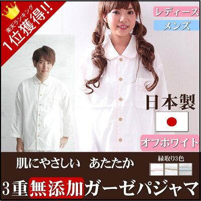 パジャマ メンズ レディース 日本製★綿100% 松並木 ガーゼ 冬 あったか パジャマ 無添…