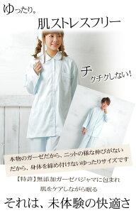 【送料無料】寒がりさん!サラッと軽い!着心地満点♪肌に優しい♪あったかパジャマ・ガーゼ3枚重ねピンクガーゼパジャマ