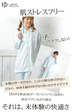 健康色、グリーン色のパジャマ・長袖・前開き、寝汗対策・肌あれ対策に無添加ガーゼパジャマレディース