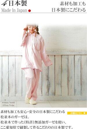 松並木の楽天1位、かわいいピンクのパジャマ・レディース、長袖・前開き