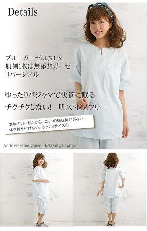 楽天1位パジャマレディース半袖半ズボン2重無添加ガーゼ日本製「ブルー/濃紺」メンズレディース(夏男性女性綿100%)松並木本物のガーゼエコテックス認証汗対策肌にやさしい無添加ガーゼパジャマレディース&メンズ