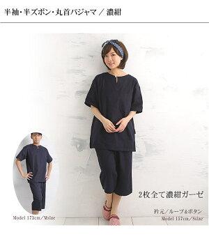 楽天1位パジャマ半袖半ズボン2重無添加ガーゼ日本製「ブルー/濃紺」メンズレディース(夏男性女性綿100%)松並木本物のガーゼエコテックス認証汗対策肌にやさしい無添加ガーゼパジャマレディース&メンズ