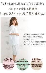 楽天1位半袖半ズボン2重無添加ガーゼパジャマ日本製「ブルー/濃紺」メンズレディース(夏男性女性綿100%)松並木本物のガーゼエコテックス認証汗対策肌にやさしい無添加レディース&メンズ