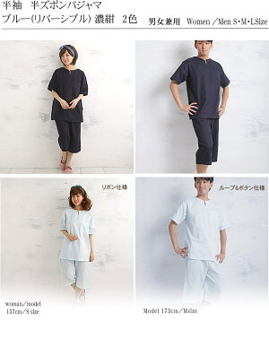 濃紺ブルー半袖/半ズボンガーゼパジャマ松並木日本製