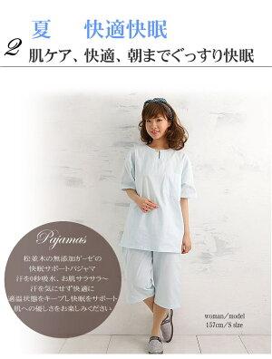エコテックス認証なめても安心・アトピー・肌荒れ対策にも安心なパジャマ半袖半ズボン