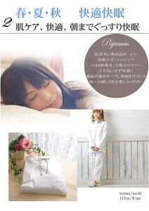楽天1位赤ちゃんがなめても安心な無添加ガーゼパジャマ・長袖・丸首メンズ・レディース日本製