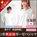 パジャマ レディース メンズ 長袖 丸首 襟なしガーゼ パジャマ 日本製★肌に優しい綿100%…