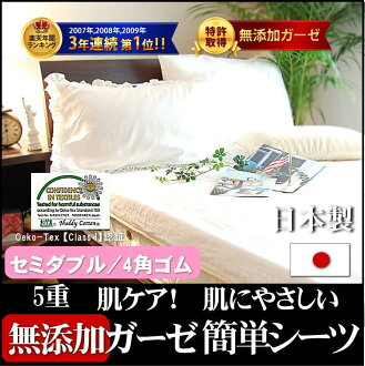 The はさらり winter is warm in the summer. I repeat five pieces of 100% of cotton which are kind to skin additive-free gauze, and possess a sound sleep sweat perspiration fast-dry / circle washing OK box sheet and bed sheet in 120*210 sheet relationship sand