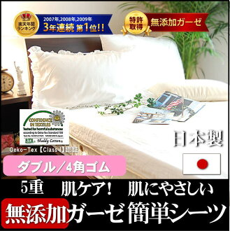 Simple sheets double gauze sheets 4 rubber made in Japan live / edge sand beige 140 × 210 pine trees winter warm summer fabric comfy all year round. 100% cotton to allergies and eczema-free gauze