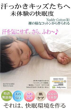 松並木の無添加ガーゼスリーパーベビーキッズ綿100%子供の睡眠を快適にサポートする