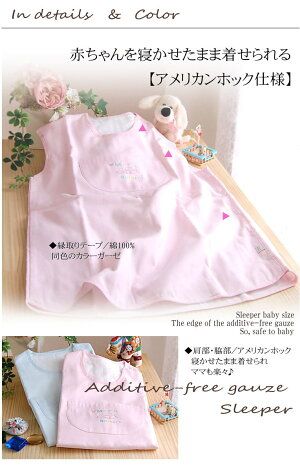 Additive-freegauzeSleeper/Baby/Kids赤ちゃんに安心・安全な松並木のガーゼスリーパー