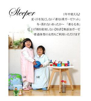 赤ちゃんに安心・安全な松並木のガーゼスリーパー