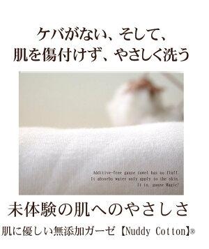 乾燥肌、敏感肌対策コットン100%ガーゼボディータオル無添加ガーゼでお肌がつるつる!綿コットン美容肌あ