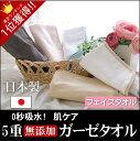 【最大ポイント5倍】楽天1位★日本製 フェイスタオル日本製★約85cm×35cm松並木の無添加…