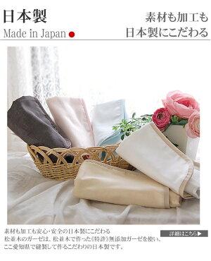 日本製ガーゼバスタオル