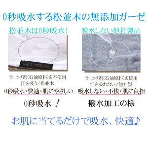 0秒吸水タオルアトピー・敏感肌にやさしい松並木無添加ガーゼタオル
