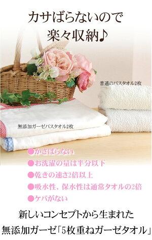 嵩張らないタオル、松並木の日本製、ガーゼタオル肌にやさしいタオル