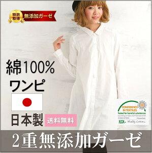 綿100%無添加ガーゼワンピースフレア型シャツワンピ