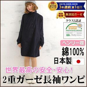 松並木の肌にやさしい綿100%ワンピネイビー綿100%ヘンリーネック襟ガーゼシャツワンピ
