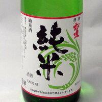 山本本家の純米酒