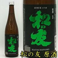 松の友限撰原酒720ML