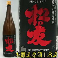 松の友限撰本醸造原酒1.8L