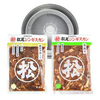 松尾ジンギスカン『簡易鍋付 ファミリーセットB(ラム二種) 冷凍』