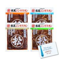 父の日限定特別セット(4)「松尾ジンギスカン四種たべくらべギフトセット」