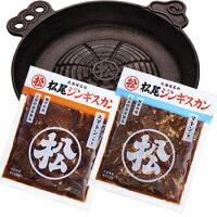 送料込み!【IH調理器用鉄鍋付】松尾ジンギスカンおためしセットB