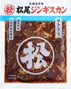 ♪焼肉♪ジンギスカン♪焼肉 に最適!! 松尾 ジンギスカン 味付マトン 400g