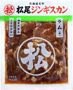 【 ラム肉 】松尾 ジンギスカン ラム 400g( ラム肉 )