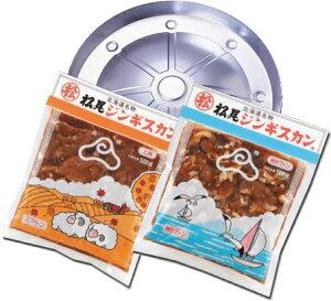 (焼肉 / ジンギスカン セット )送料込み!【簡易鍋付】松尾 ジンギスカンおためしセットA /...