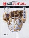 北海道 千歳ラム工房 ジンギスカン焼そば 3食入り