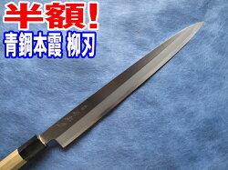 源泉正[IZUMIMASA]青鋼本霞柳刃包丁300mm