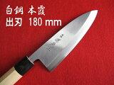 源泉正 [IZUMIMASA] 白鋼本霞 出刃包丁 6寸 (180mm)