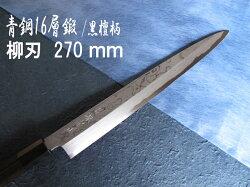 青鋼十六層鍛柳刃包丁9寸(270mm)