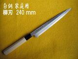 源泉正(みなもといずみまさ) 家庭用 柳刃包丁 8寸 (240mm)