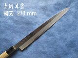 源泉正 [IZUMIMASA]青鋼本霞 柳刃包丁 9寸 (270mm)